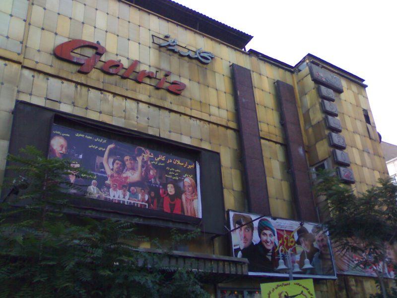 سینما گلریز
