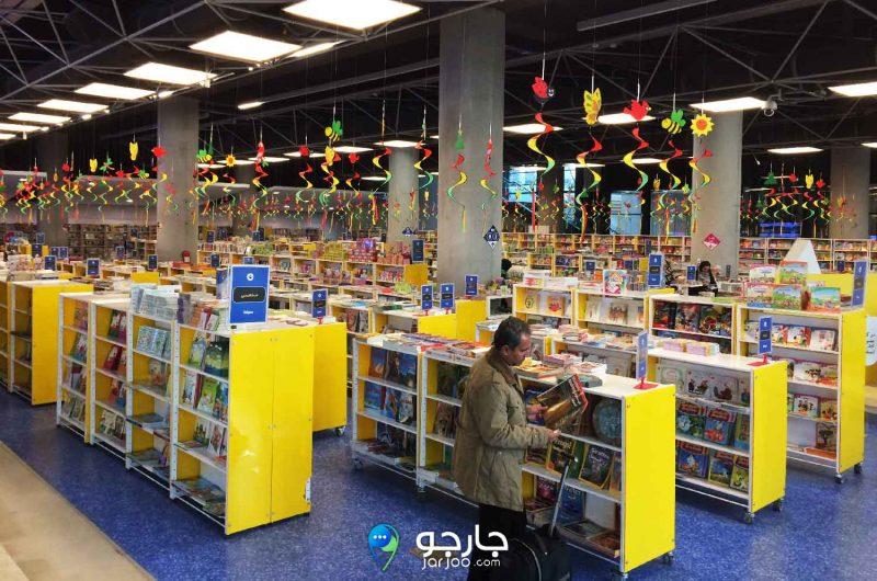 کتاب فروشی کودکان باغ کتاب تهران