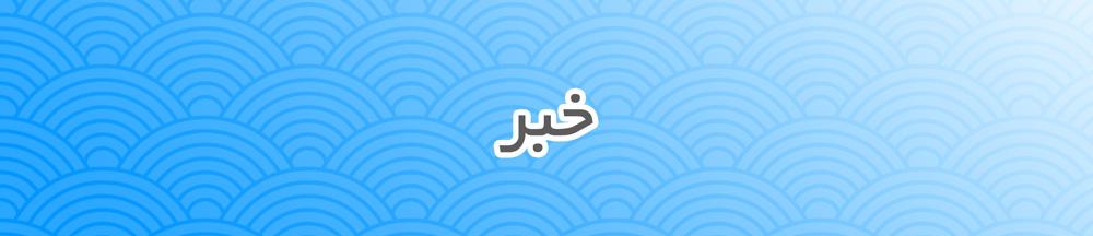 نسخه شهردار تهران برای کاهش ترافیک تهران